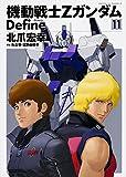 機動戦士Ζガンダム Define (11) (カドカワコミックス・エース)