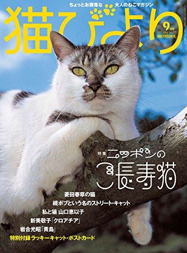 猫びより 2014年 09月号 [雑誌]