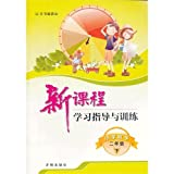 img - for <New course primary school mathematics studies instruction and training > is grade two to descend (Chinese edidion) Pinyin: <xin ke cheng xiao xue shu xue xue xi zhi dao yu xun lian > er nian ji xia book / textbook / text book