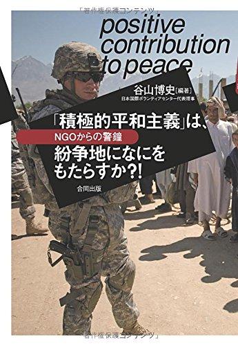 「積極的平和主義」は、紛争地になにをもたらすか?!: NGOからの警鐘 -
