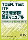 TOEFL Test ITPʸˡ�����к������ޥ˥奢�롽�ѥ�ե륳���ɤǤ��ʤ��μ������ϥå��긫���Ƥ���!