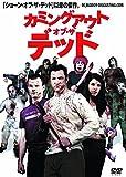 カミングアウト・オブ・ザ・デッド LBX-622 [DVD]