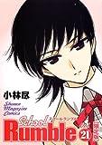 DVD付き初回限定版『スクールランブル 21巻』 (プレミアムKC)