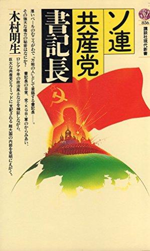 ソ連共産党書記長 (講談社現代新書)