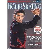 ワールド・フィギュアスケート 29