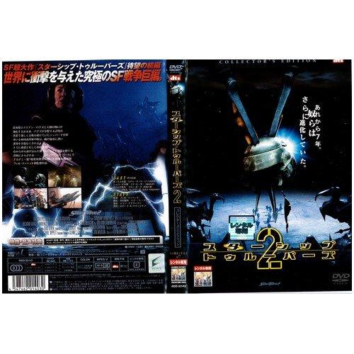 スターシップ・トゥルーパーズ2 コレクターズ・エディション  [DVD]