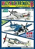 F-Toys 1/144 ウイングキットコレクション6 10個入Box