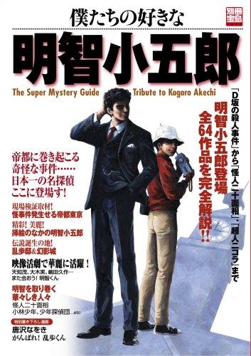 僕たちの好きな明智小五郎―The Super Mystery Guide Tribute to Kogor