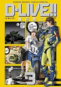 D-LIVE!! 3 (少年サンデーコミックス〔スペシャル〕)