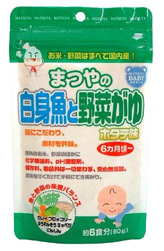 まつやのおかゆ 白身魚と野菜がゆ (6ヶ月頃~) 60g×8個