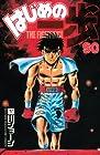 はじめの一歩 第90巻 2009年12月17日発売