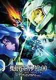 機動戦士ガンダム00 スペシャルエディションIII リターン・ザ・ワールド 最終巻 [DVD]