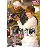 回春介護 / 巨乳下半身ヘルパー [DVD]