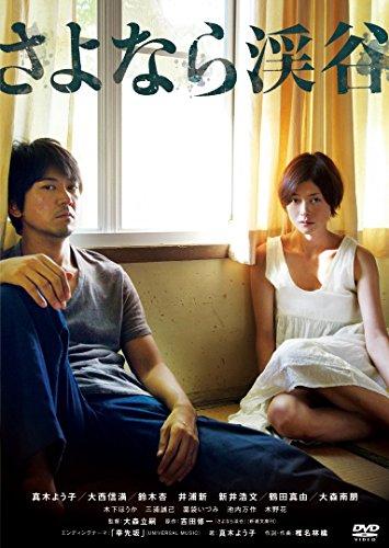 さよなら渓谷(新・死ぬまでにこれは観ろ! ) [DVD]