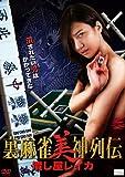 Image de 裏麻雀美神列伝 潰し屋レイカ [DVD]