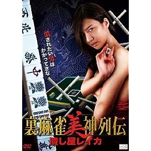 裏麻雀美神列伝 潰し屋レイカ [DVD]