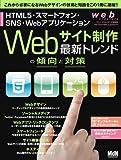 web creators特別号 Webサイト制作 最新トレンドの傾向と対策——HTML5・スマートフォン・SNS・Webアプリケーション (インプレスムック エムディエヌ・ムック)