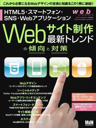 web creators特別号 Webサイト制作 最新トレンドの傾向と対策――HTML5・スマートフォン・SNS・Webアプリケーション (インプレスムック エムディエヌ・ムック)