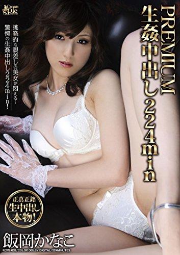 PREMIUM 生姦中出し 224min 飯岡かなこ CREAM PIE [DVD]