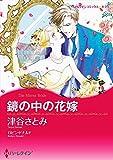 鏡の中の花嫁 (ハーレクインコミックス)