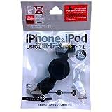 Amazon.co.jp【iPod&iPhone用】USB 充電・転送 ケーブル(リールタイプ)