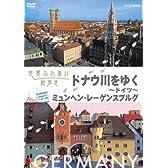 世界ふれあい街歩き ドイツ ドナウ川をゆく [DVD]