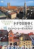 世界ふれあい街歩き ドイツ ドナウ川をゆく[DVD]