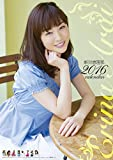 新井恵理那 2016年 カレンダー壁掛け B2