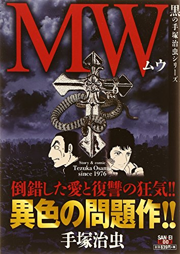 MW (SAN-EI MOOK 黒の手塚治虫シリーズ)