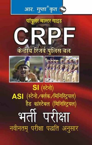 CRPF ASI/SI/HC (Steno/Clerk/Min.) Guide: ASI/SI/Head Constable (Steno/Clerk/Ministerial) Recruitment Exam (Popular Master Guide)