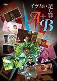 イケない足し算『A』+『B』[DVD]