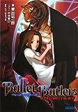 Bullet Butlers ~黒騎士は弾丸のごとく駆け抜ける~2 (ガガガ文庫)