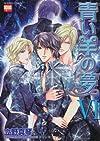 青い羊の夢 6 (ニチブンコミックス)