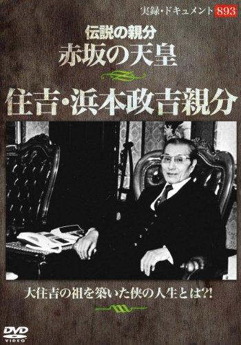 伝説の親分 赤坂の天皇 住吉・浜本政吉親分 [DVD]