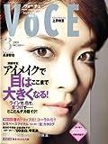 VoCE (ヴォーチェ) 2009年 03月号 [雑誌]