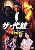 ザ・代紋3 Dancing Dragon 覇王列伝
