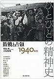 敗戦と占領――1940年代 (ひとびとの精神史 第1巻)