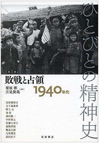朝鮮の戦争-1950年代(ひとびとの精神史第2巻) 〈全9巻〉