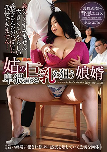 姑の卑猥過ぎる巨乳を狙う娘婿 寺島志保 [DVD]