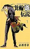 箕輪道伝説 / 米原 秀幸 のシリーズ情報を見る