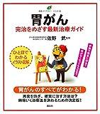 胃がん 完治をめざす最新治療ガイド (健康ライブラリーイラスト版)