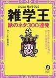 雑学王 話のネタ300連発―どんどん頭がよくなる (KAWADA夢文庫)の画像