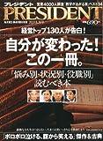 PRESIDENT (プレジデント) 2010年 8/30号 [雑誌]