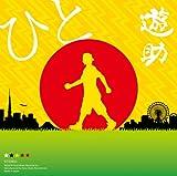 ひと(初回生産限定盤)(DVD付)