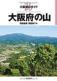 大阪府の山 (分県登山ガイド)