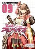 蒼き鋼のアルペジオ(9) (ヤングキングコミックス)
