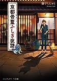 京都骨董ふしぎ夜話 (メディアワークス文庫)