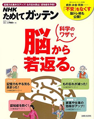 NHKためしてガッテン 科学のワザで脳から若返る。 (主婦と生活生活シリーズ)