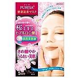 プレサ シートマスク 桜エキス 5枚