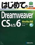 はじめてのDreamweaver CS4/5/6—Win&Mac対応 (BASIC MASTER SERIES)